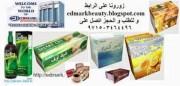 مطلوب موزعين لمنتجات ادمارك من الاردن و سوريا 00971588559098