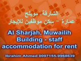 Muwailih, staff accommodation for rent / مويلح, سكن موظفين