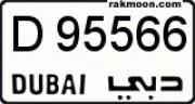 للبيع رقم دبي مميز بسعر ممتاز
