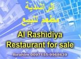 Al Rashidiya, restaurant for sale / الراشدية, مطعم للبيع