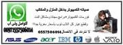 صيانة كمبيوتر للمنازل والمكاتب والفنادق باسعار رخيصه 00971557506