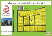 بجوار جامعه الوطن علي شارع محمد بن زايد اراضي تجاريg+6 للبيع