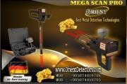 صائد الذهب والكنوز ( ميجا سكان برو )