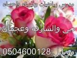 مدرس رياضيات متميز 0504600128