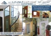 مصاعد فلل وقصور في الامارات دبي - ابوظبي - العين - الشارقة