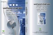 قانون الشركات التجارية الجديد لدولة الإمارات 2015 النسخة العربية