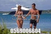تأجير جت سكي (دباب البحر) في دبي 0569006604