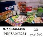الان لطلب حقيبة ادمارك لتخسيس الكرش 971503464496