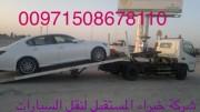 نقل سيارات شحن سيارات سطحة ركفري هدروليك 00971508678110
