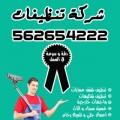 شركة تنظيف تنظيفات 0507829992 شقق بيوت في ابو ظبي