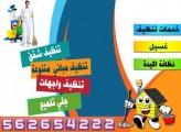 خدمات شركة تنظيف تنظيفات في ابو ظبي 0507829992