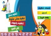 تنظيفات و تنظيف بيوت في ابو ظبي 0507829992 شركة للتنظيفات
