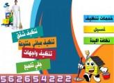 تنظيفات و تنظيف فلات فلل قصور في ابو ظبي 0507829992