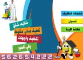 تنظيفات و تنظيف مدارس مكاتب محلات في ابو ظبي 0507829992