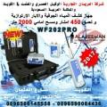 جهاز كشف المياه الجوفية  WF 202 PRO