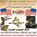 اجهزة كشف الذهب والفراغات GOLD STEP