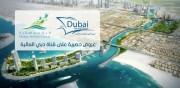 اجمل الرحلات البحرية الى قناة دبي المائية 2017