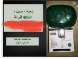 حجر الزمرد 4050 قيراط