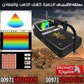 رويال بيزك Royal Basic cأقوى جهاز يعمل بتقنية 3D للطلب 00971509094023