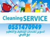 شركة تنظيف وتعقيم ابوظبي 0551470949