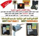جهاز كشف الذهب حراج الامارات 00971509094023