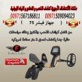 اجهزة كشف المعادن للبيع من شركة مملكة الاكتشاف 00971509094023