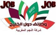 فرص عمل نسائية بالخليج العربي
