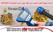 جهاز التنقيب عن الذهب والكنوز روفر سي 4