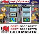 كاشف الذهب الخام ثلاثي الابعاد جولد ستار ثري دي