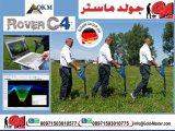 جهاز كشف الذهب فى دبي | روفر سي 4 | ROVER C4