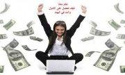 عمل اضافي مجال التجارة الإليكتروني للنساء فقط 971503464496