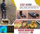 قناص الذهب فى السعوديه EXP 4500