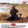الكاشف عن  الذهب والكنوز GPZ 7000