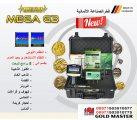 تكنولوجيا MEGA G3 المتطورة جهاز الميجا جى 3
