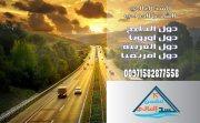 شحن قطع غيار السيارات من دبي الي السعودية 00971582877558