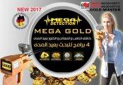 كاشف الذهب فى دبي  ميغا جولد  2018 |  MEGA GOLD