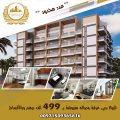 للبيع في دبي شقق غرفة وصالة مفروشة 499 الف درهم بسعر استديو بدون عمولة