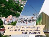 تمتع بالرفاهية و الإستثمار المضمون بجورجيا فقط بمقدم 25 ألف درهم