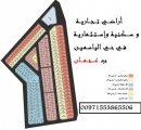بموقع مميز وعلى شارع رئيسي بعجمان أرض بتصريح محلات و طابقين سكني بمساحة 435 م