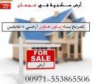 أرض سكنية في عجمان مصرح أرضي + طابقين تملك حر لجميع الجنسيات ( بناء تاون هاوس )