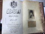 كتاب الشهر عن الملك فؤاد الاول