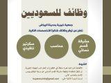 وظائف للسعوديين  في جمعية خيرية بمدينة الرياض
