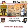 كاشف الذهب فى دبي جهاز ميجا جولد