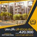 تملك وحدتك الان في الداون تاون الجديد بأرقى مناطق دبي ب 420000 درهم فقط وبالأقسا