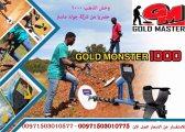 وحش الذهب فى دبي   جهاز GOLD MONSTER 1000