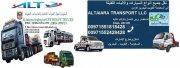 شحن السيارات من الامارات الى السعودية