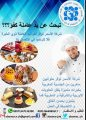 استقدام عمالة مغربية لدول الخليج