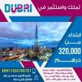 شقق مميزة للبيع في دبي