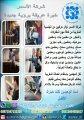شركة الأسمر توفر جباصين من الجنسية المغربية و التونسية لدول الخليج