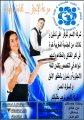 شركة الأسمر توفر نادلات من الجنسية المغربية و التونسية لدول الخليج